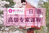 樱花日语日语高级专家课程