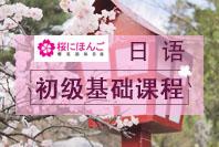 樱花日语日语初级基础课程