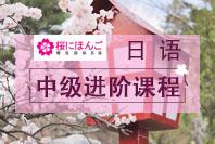 樱花日语日语中级进阶课程