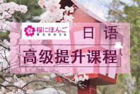 樱花日语日语高级提升课程
