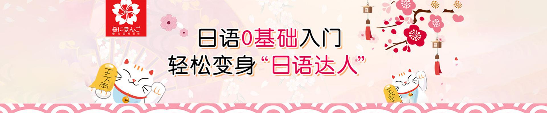 西安樱花日语精品课程